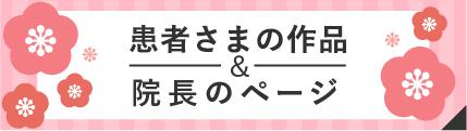 藤村診療所 院長のブログ