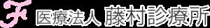 医療法人 藤村診療所