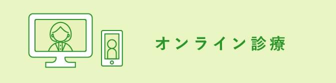 藤村診療所のオンライン診療